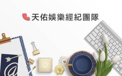 為何台北酒店經紀天佑要教彩妝保養美甲呢??